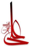 ali_calligraphy